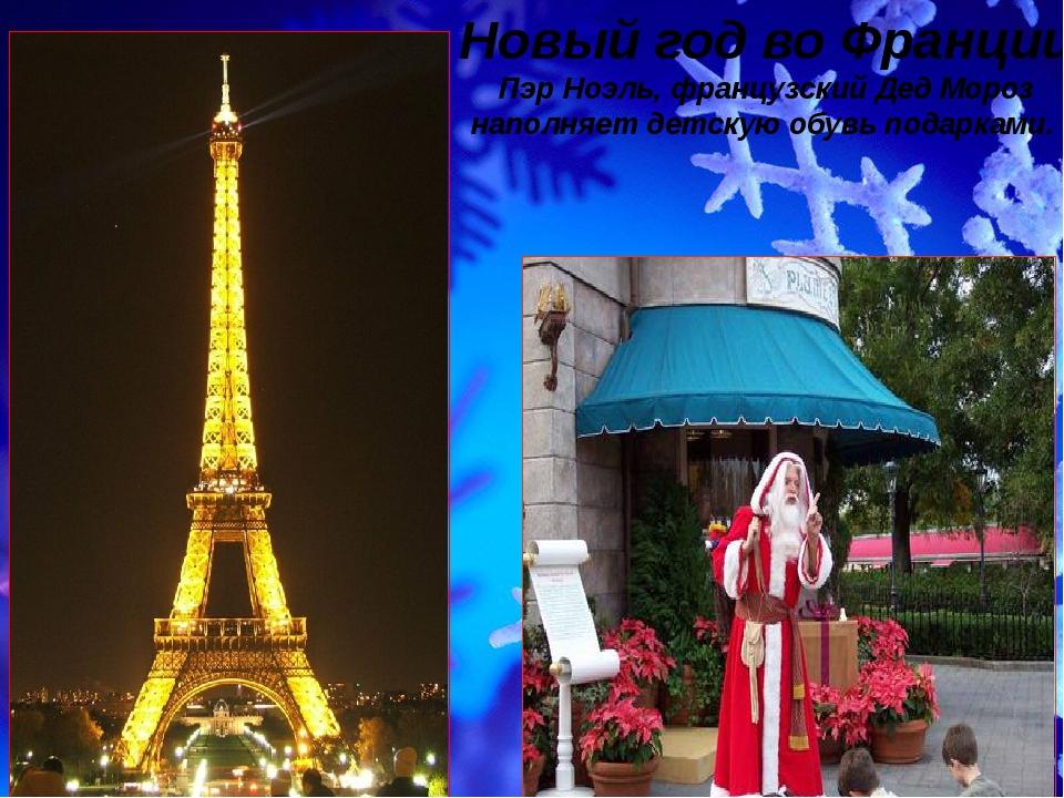 Новый год во Франции Пэр Ноэль, французский Дед Мороз наполняет детскую обув...