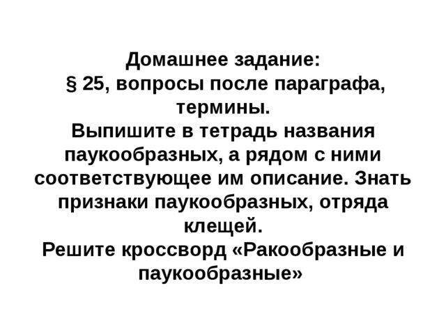Домашнее задание: § 25, вопросы после параграфа, термины. Выпишите в тетрадь...