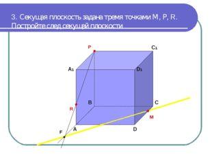 3. Секущая плоскость задана тремя точками М, Р, R. Постройте след секущей пло