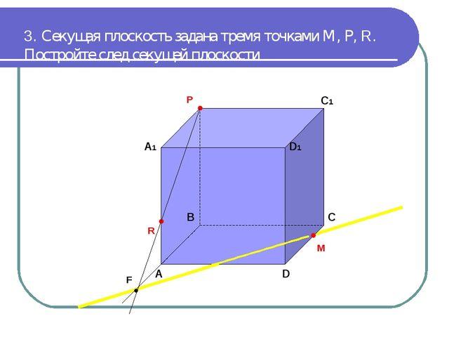 3. Секущая плоскость задана тремя точками М, Р, R. Постройте след секущей пло...