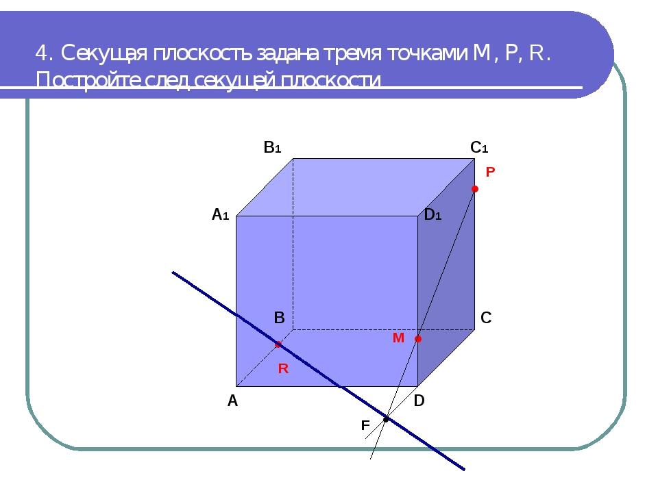 4. Секущая плоскость задана тремя точками М, Р, R. Постройте след секущей пло...