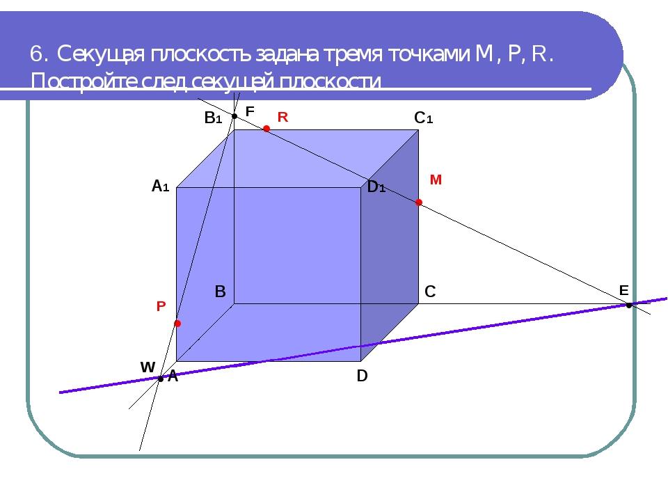 6. Секущая плоскость задана тремя точками М, Р, R. Постройте след секущей пло...