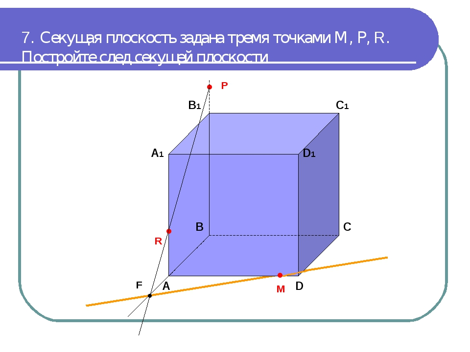 7. Секущая плоскость задана тремя точками М, Р, R. Постройте след секущей пло...
