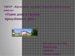 МБОУ «Крупецкая средняя общеобразовательная школа» «Один день в группе продлё
