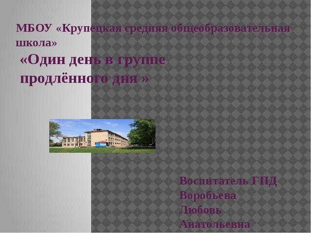 МБОУ «Крупецкая средняя общеобразовательная школа» «Один день в группе продлё...