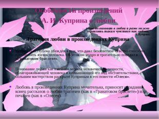 Особенности произведений А. И. Куприна о любви …разве он виноват в любви и ра