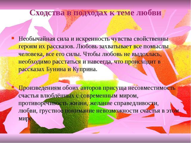 Сходства в подходах к теме любви Необычайная сила и искренность чувства свойс...