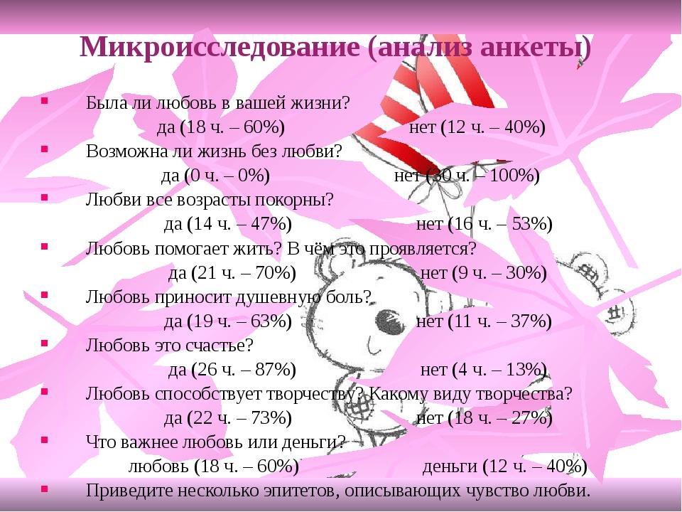 Микроисследование (анализ анкеты) Была ли любовь в вашей жизни? да (18 ч. – 6...