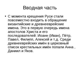 Вводная часть С момента крещения Руси стали повсеместно входить в обращение в