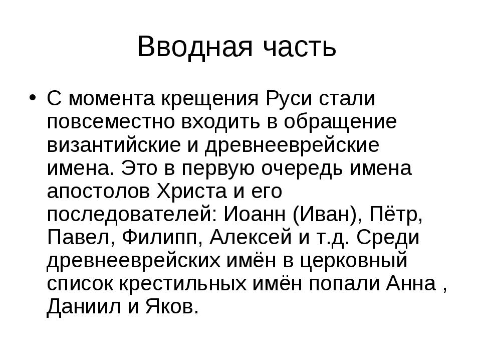 Вводная часть С момента крещения Руси стали повсеместно входить в обращение в...