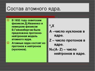 Состав атомного ядра. В 1932 году советским физиком Д.Иваненко и немецким физ