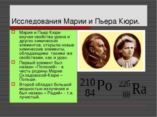 Исследования Марии и Пьера Кюри. Мария и Пьер Кюри изучая свойства урана и др