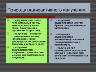 Природа радиоактивного излучения. α- излучение –это поток положительных части