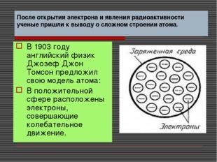 После открытия электрона и явления радиоактивности ученые пришли к выводу о с