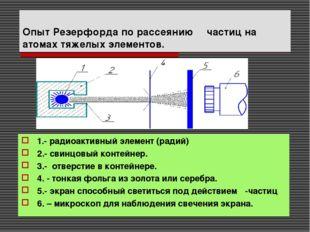 Опыт Резерфорда по рассеянию α частиц на атомах тяжелых элементов. 1.- радиоа