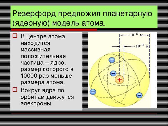Резерфорд предложил планетарную (ядерную) модель атома. В центре атома находи...