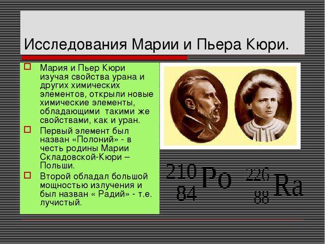 Исследования Марии и Пьера Кюри. Мария и Пьер Кюри изучая свойства урана и др...