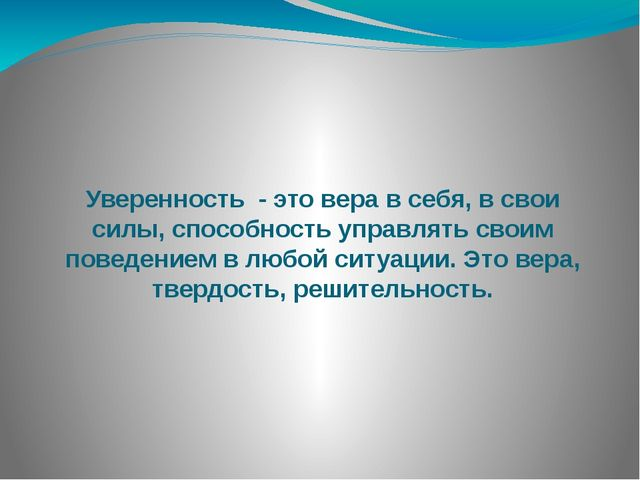 Уверенность - это вера в себя, в свои силы, способность управлять своим повед...