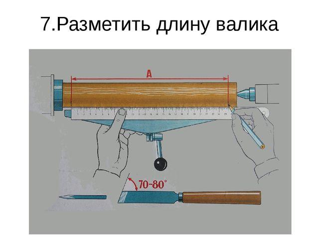 7.Разметить длину валика
