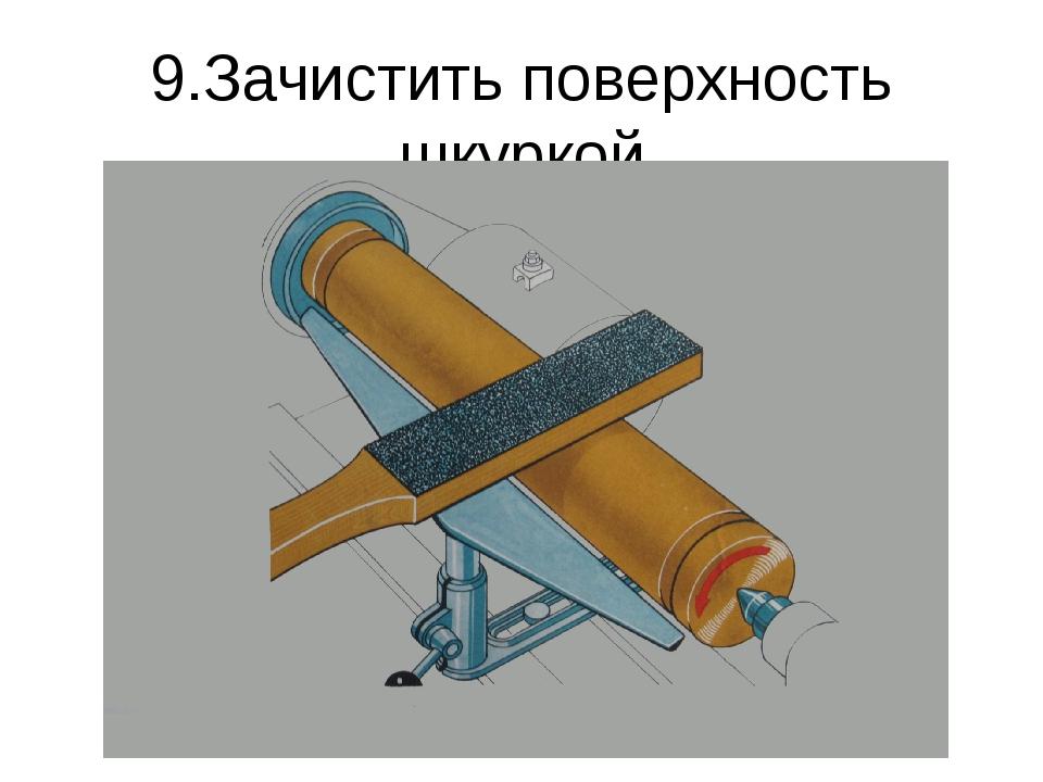 9.Зачистить поверхность шкуркой