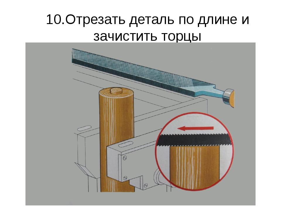 10.Отрезать деталь по длине и зачистить торцы