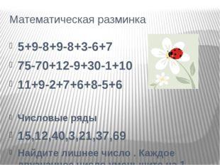 Математическая разминка 5+9-8+9-8+3-6+7 75-70+12-9+30-1+10 11+9-2+7+6+8-5+6 Ч