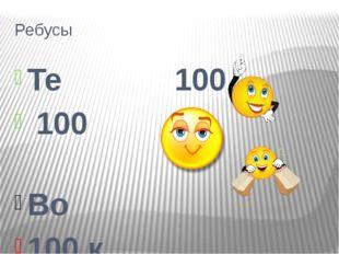 Ребусы Те 100 100 Во 100 к