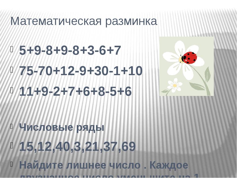 Математическая разминка 5+9-8+9-8+3-6+7 75-70+12-9+30-1+10 11+9-2+7+6+8-5+6 Ч...