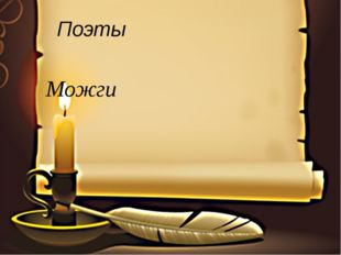 Поэты Можги