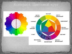 Контраст. Цветовой круг