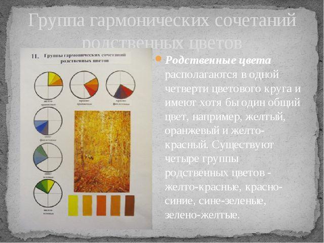 Родственные цвета располагаются в одной четверти цветового круга и имеют хотя...