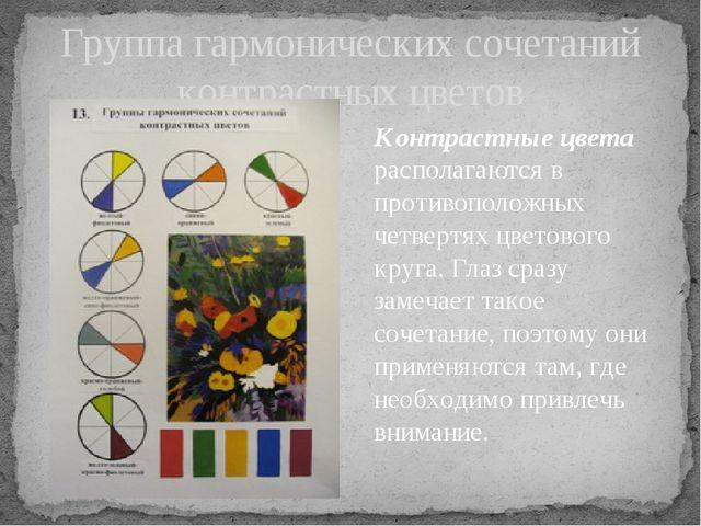 Группа гармонических сочетаний контрастных цветов Контрастные цвета располага...