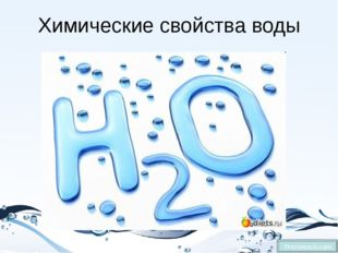 Химические свойства воды Prezentacii.com