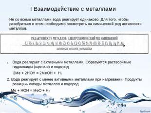 I Взаимодействие с металлами Не со всеми металлами вода реагирует одинаково.