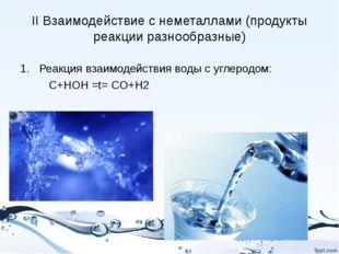 II Взаимодействие с неметаллами (продукты реакции разнообразные) 1. Реакция в