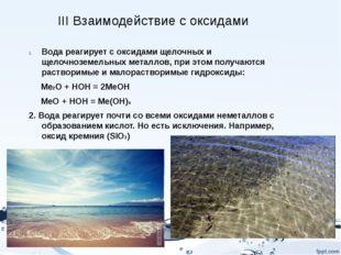 III Взаимодействие с оксидами Вода реагирует с оксидами щелочных и щелочнозем