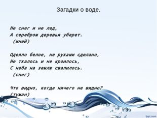 Загадки о воде.  Не снег и не лед, А серебром деревья уберет. (иней) Одеяло