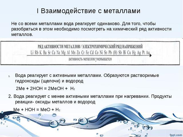 I Взаимодействие с металлами Не со всеми металлами вода реагирует одинаково....