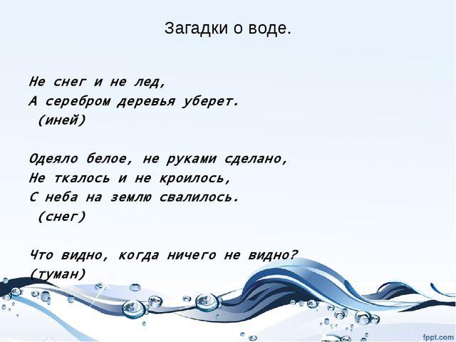 Загадки о воде.  Не снег и не лед, А серебром деревья уберет. (иней) Одеяло...
