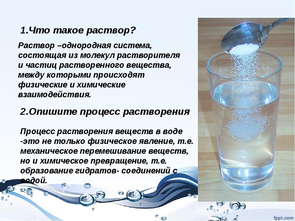 1.Что такое раствор? Раствор –однородная система, состоящая из молекул раство...