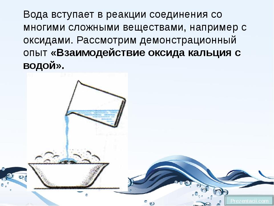 Prezentacii.com Вода вступает в реакции соединения со многими сложными вещест...