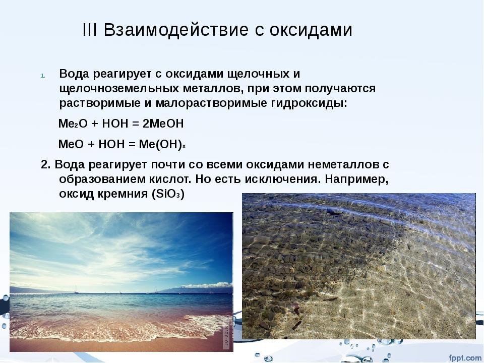 III Взаимодействие с оксидами Вода реагирует с оксидами щелочных и щелочнозем...