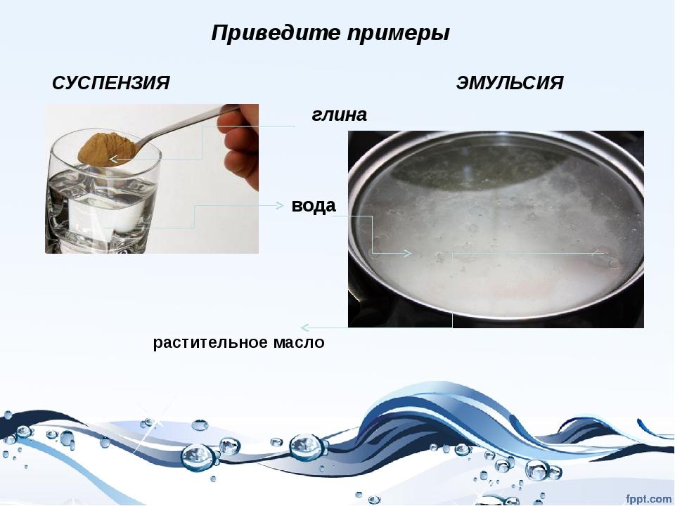 СУСПЕНЗИЯ ЭМУЛЬСИЯ глина вода растительное масло Приведите примеры