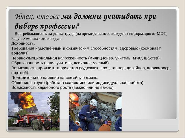 Востребованность на рынке труда.(на примере нашего кожууна)-информация от МФ...