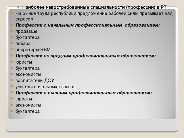 Наиболее невостребованные специальности (профессии) в РТ На рынке труда респу...