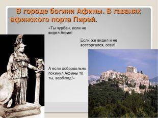 В городе богини Афины. В гаванях афинского порта Пирей. «Ты чурбан, если не
