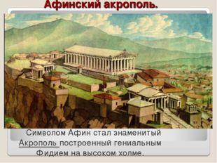 Афинский акрополь. Символом Афин стал знаменитый Акрополь построенный гениаль