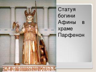 Статуя богини Афины в храме Парфенон