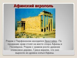 Афинский акрополь Рядом с Парфеноном находился Эрехтейон. По преданию храм ст