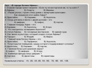 Тест: «В городе богини Афины». 1. О каком городе греки говорили: «Если ты не